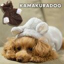 【犬の服】耳つきボアコート