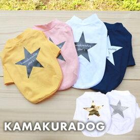【ドッグウェア】【犬の服】kamakuradog star's(ロング)