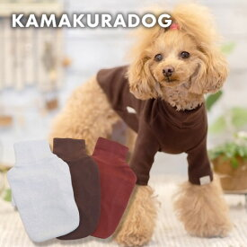 【犬の服】このかハイネック