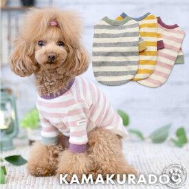 【犬の服】アースカラーボーダーシャツ