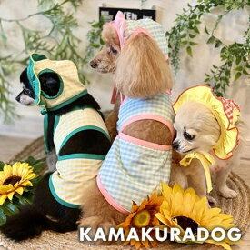 【犬の服】バカンスウェア