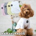 【犬の服】ワンポイント刺繍インナー