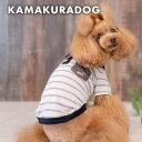 【犬の服】襟付きボーダートップス