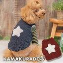【犬の服】モコスターベスト