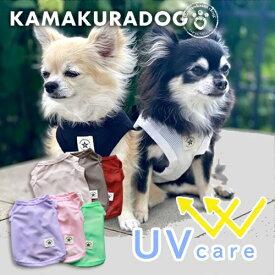 【犬の服】UVケアメッシュタンク
