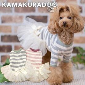 【犬の服】ボーダーチュールワンピ