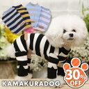 【ドッグウェア】【犬の服】しましまつなぎ