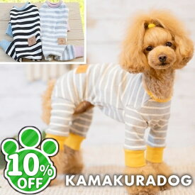 【鎌倉DOG】【ドッグウェア】トースカラーつなぎ
