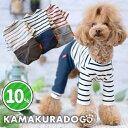 【犬の服】小粋つなぎ