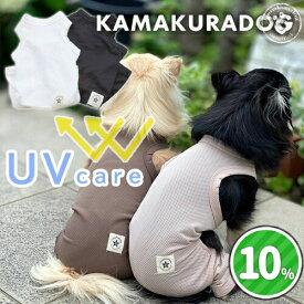 【犬の服】UVケアメッシュつなぎ