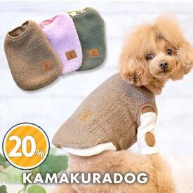 【犬の服】ふんわりもこボアベスト