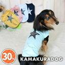 【ドッグウェア】【犬の服】GO!SUMMERタンクトップ