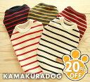 【ドッグウェア】【犬の服】シンプルボーダーシャツ