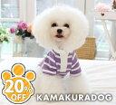 【鎌倉DOG】【犬の服】パープルストライプシャツ