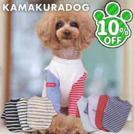 【鎌倉DOG】【犬の服】【ドッグウェア】カノンボーダー