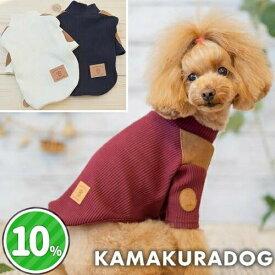 【犬の服】ひじパッチハイネック
