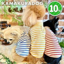 【犬の服】ミニポッケボーダートップス