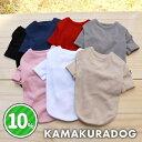 【犬の服】インナーリブTシャツ