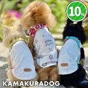【犬の服】クラウン&スターメッシュ