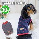 【犬の服】ベーシックスター