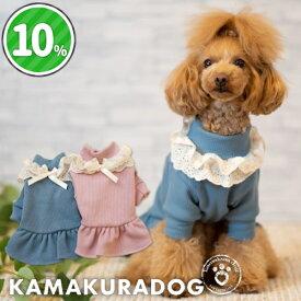 【犬の服】レースリボンリブワンピース