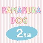 鎌倉DOG2号店