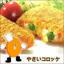 野菜コロッケ【冷凍便】。1パック10個入