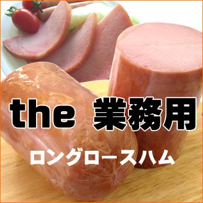 The 業務用ロングロースハム。分厚く切ってハムステーキがおすすめ/お花見/BBQ/お弁当/おかず/おつまみ/業務用