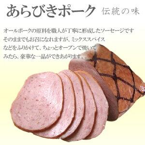 ■伝統あらびきポーク商品画像