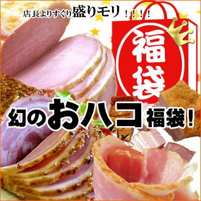 幻のおハコ福袋。【送料無料】ベーコン/ハム/BBQ/お弁当/おかず/おつまみ/訳あり