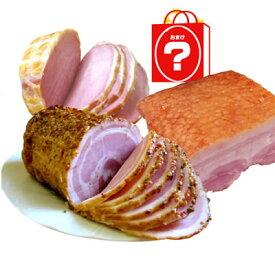 幻のおハコ福袋。送料無料 あす楽ベーコン ハム BBQ お弁当 おかず おつまみ 訳あり
