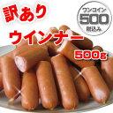 ウインナー訳あり500g。ワンコイン500円【タイムセール】