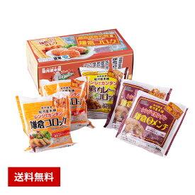 【ギフト】鎌倉コロッケギフト 4種類から選べる詰め合わせセット 合計5袋入り 送料込みセットギフト 贈答 冷凍食品 コロッケ