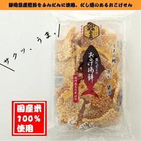 【国産米100%使用】【家呑み】【あられ・おせんべい】おこげ揚餅焦がしかつお味