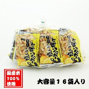 【国産米100%使用】【家呑み】【あられ・おせんべい】小袋 塩レモンピーナッツ揚げ