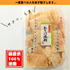 【国産米100%使用】【家呑み】【あられ・おせんべい】おこげ揚餅 醤油
