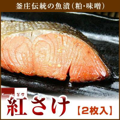 ご家庭用金波銀波【紅鮭】2切入※尾に近い部分が入る場合有