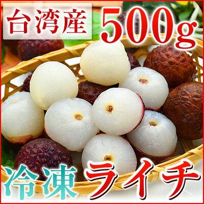 冷凍ライチ(500g)台湾産 lychee 荔枝