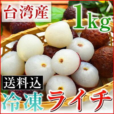冷凍ライチ(500g×2)計1kg【送料込み・業務用】台湾産 lychee 荔枝