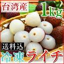冷凍ライチ(500g×2)計1kg【送料込み・業務用】台湾産