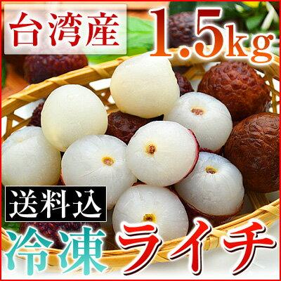 冷凍ライチ(500g×3)計1.5kg【送料込み・業務用】台湾産 lychee 荔枝