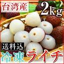 冷凍ライチ(500g×4)計2kg【送料込み・業務用】台湾産