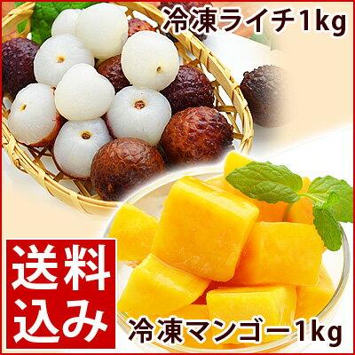 冷凍完熟マンゴー(500g×2・計1kg)&台湾産冷凍ライチ(500g×2・計1kg)冷凍フルーツセット【送料込み・業務用】
