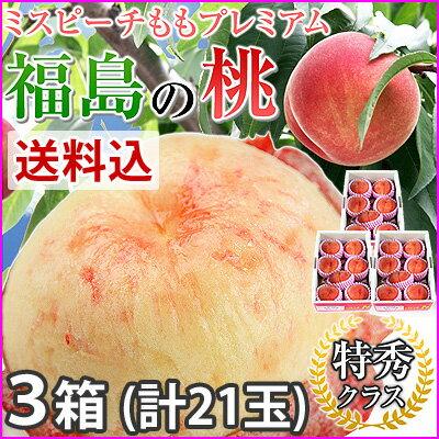 特秀品。福島の桃だけをお届け!
