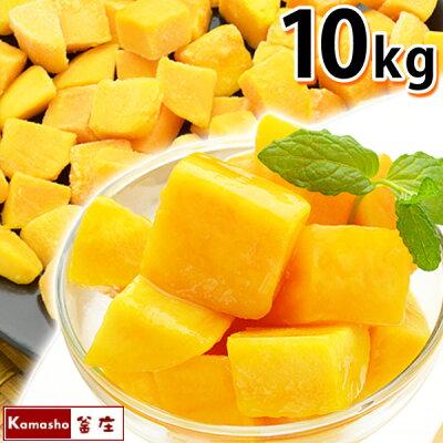 カット済み完熟マンゴー(500g×20袋・計10kg)