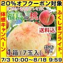 【クーポン使用で20%オフ】福島の桃「あかつき」(特秀品・1.8kg・7玉入)×1箱※店側でクーポンの後付けは出来ませんので、ご使用忘…