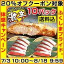 【クーポン使用で20%オフ】激辛口!紅鮭(切り身・10パックセット)ぼだっことも呼ばれる、懐かしいしょっぱいしゃけ※原料高騰につき…
