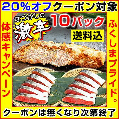 【クーポン使用で20%オフ】激辛口!紅鮭(切り身・10パックセット)ぼだっことも呼ばれる、懐かしいしょっぱいしゃけ※原料高騰につきオマケは終了しました※店側でクーポンの後付けは出来ませんので、ご使用忘れにご注意ください。
