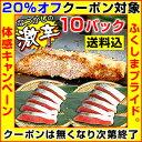 【クーポン使用で20%オフ】激辛口!紅鮭(切り身・10パックセット)ぼだっことも呼ばれる、懐かしいしょっぱいしゃけ※店側でクーポン…