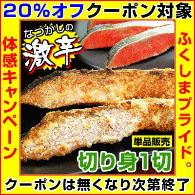 【クーポン使用で20%オフ】激辛口!紅鮭(切り身・1切パック)※他商品と同梱希望の方向け。ぼだっことも呼ばれる、懐かしいしょっぱいしゃけです。※店側でクーポンの後付けは出来ませんので、ご使用忘れにご注意ください。